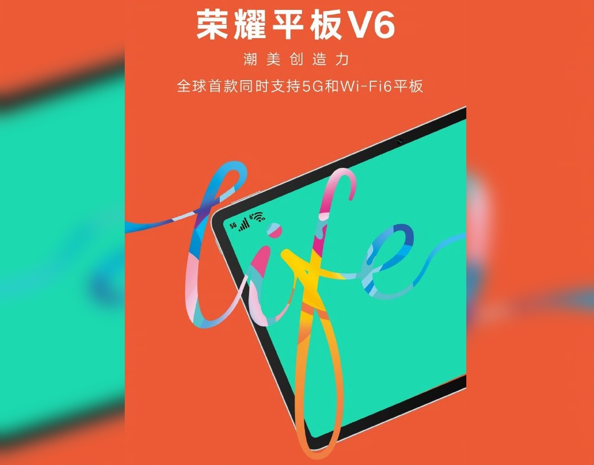 The HONOR V6 tablet with 5G and Wi-Fi 6 support will be released on May 18